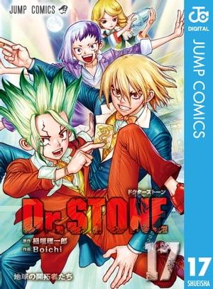 Dr.STONE 17【電子書籍】[ 稲垣理一郎 ]
