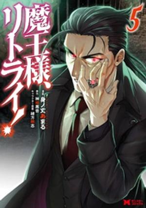 魔王様、リトライ!(コミック) 5【電子書籍】[ 身ノ丈あまる ]