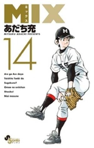 MIX(14)【電子書籍】[ あだち充 ]