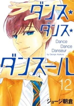 ダンス・ダンス・ダンスール(12)【電子書籍】[ ジョージ朝倉 ]