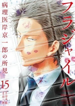 フラジャイル 病理医岸京一郎の所見15巻【電子書籍】[ 草水敏 ]