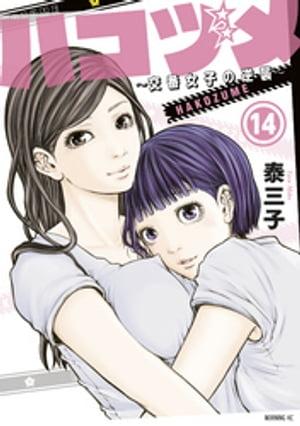 ハコヅメ〜交番女子の逆襲〜(14)【電子書籍】[ 泰三子 ]