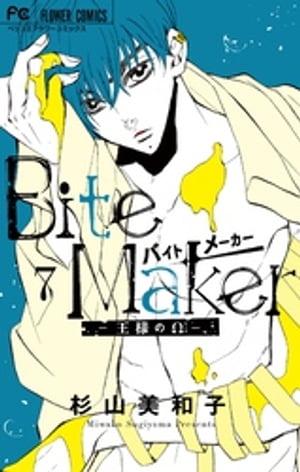 Bite Maker〜王様のΩ〜(7)【電子書籍】[ 杉山美和子 ]