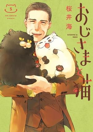 おじさまと猫 5巻【電子書籍】[ 桜井海 ]