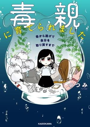楽天Kobo電子書籍ストア: 毒親に育てられました 母から逃げて自分を ...