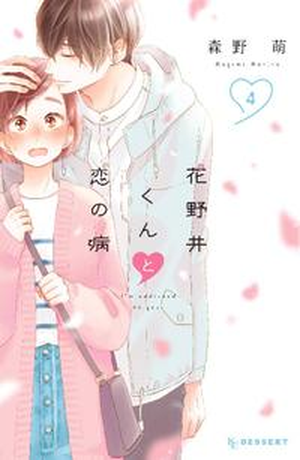 花野井くんと恋の病4巻【電子書籍】[ 森野萌 ]