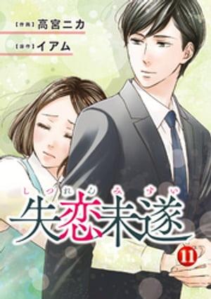 失恋未遂 11【電子書籍】[ 高宮ニカ ]