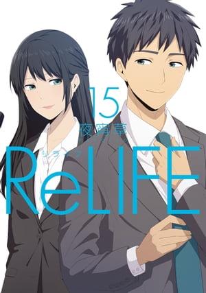 ReLIFE 15【フルカラー・電子書籍版限定特典付】【電子書籍】[ 夜宵草 ]