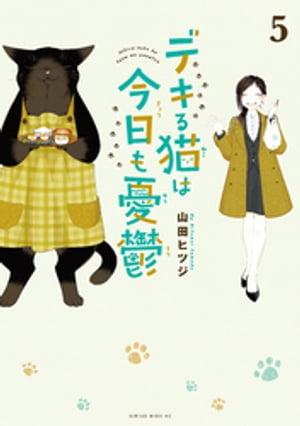 デキる猫は今日も憂鬱(5)【電子書籍】[ 山田ヒツジ ]