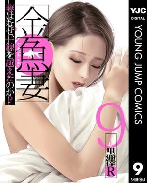 金魚妻 9【電子書籍】[ 黒澤R ]
