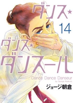 ダンス・ダンス・ダンスール(14)【電子書籍】[ ジョージ朝倉 ]