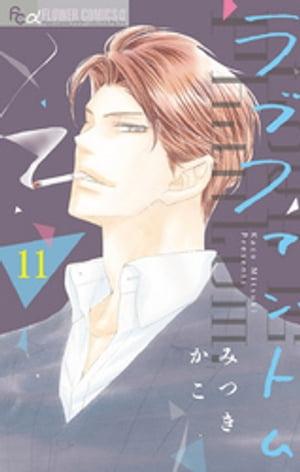 ラブファントム(11)【電子書籍】[ みつきかこ ]
