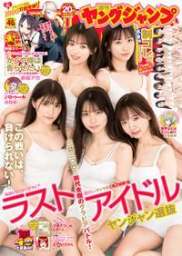 ヤングジャンプ 2020 No.20【電子書籍】[ ヤングジャンプ編集部 ]