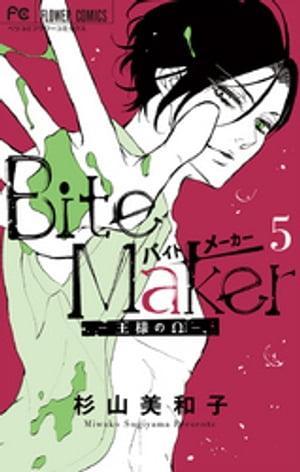 Bite Maker〜王様のΩ〜(5)【電子書籍】[ 杉山美和子 ]