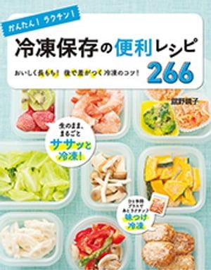 かんたん!ラクチン!冷凍保存の便利レシピ266