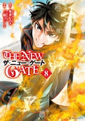 THE NEW GATE8【電子書籍】[ 三輪ヨシユキ ]