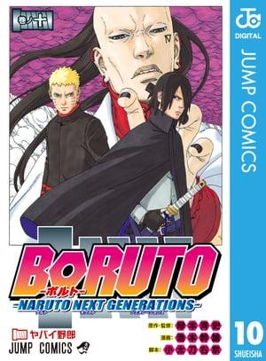 BORUTO-ボルト- -NARUTO NEXT GENERATIONS- 10【電子書籍】[ 岸本斉史 ]