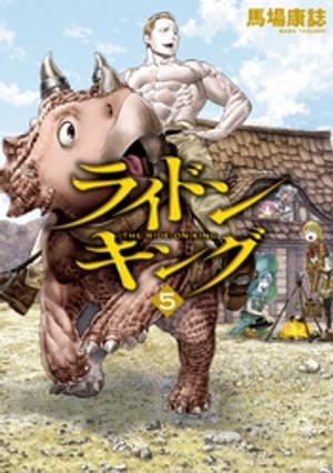ライドンキング(5)【電子書籍】[ 馬場康誌 ]