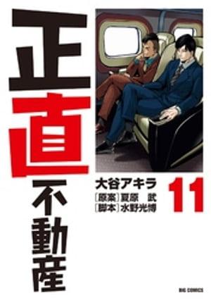 正直不動産(11)【電子書籍】[ 大谷アキラ ]