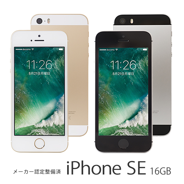 6eb184d2faec メーカー認定整備済 【Apple/アップル】 128GB+ iPhone 6s Plus 【楽天モバイル】 【SIMフリー】 (契約事務 ...