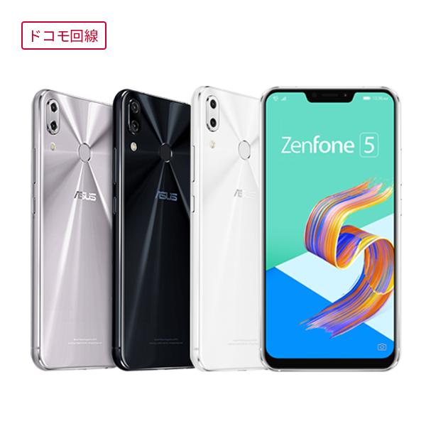 【セット販売端末/ドコモ回線】ZenFone 5(ZE620KL)+SIMカード(契約事務手数料込み)【ASUS/エイスース】【モバイル】【送料無料】【SIMフリー】【格安スマホ】