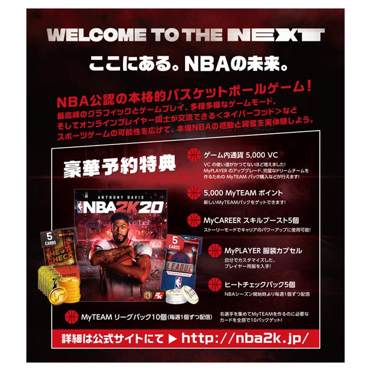 + NBA JAPAN GAMES 2019 special goods set for NBA 2K20 normal version PS4  during the September 6 release reservation acceptance (an enclosure