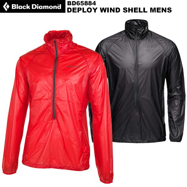 Black Diamond ブラックダイヤモンド M's 正規取扱店 BD65884 ディプロイ ウィンド シェル 新品未使用正規品