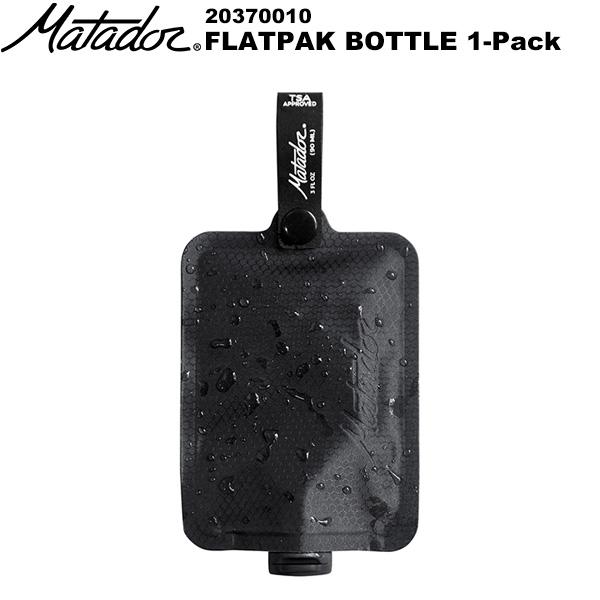 Matador マタドール FLATPAK BOTTLE 1-Pack 1着でも送料無料 保証 1パック フラットパック 20370010 ボトル