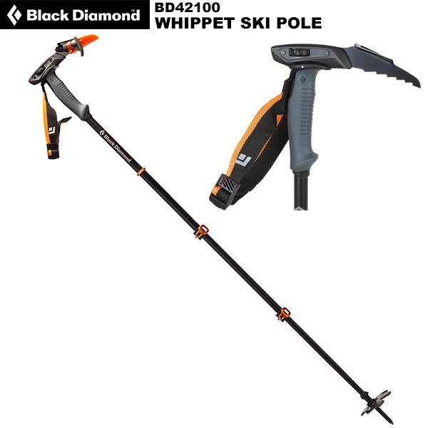 Black Diamond(ブラックダイヤモンド) ウィペットポール BD42100