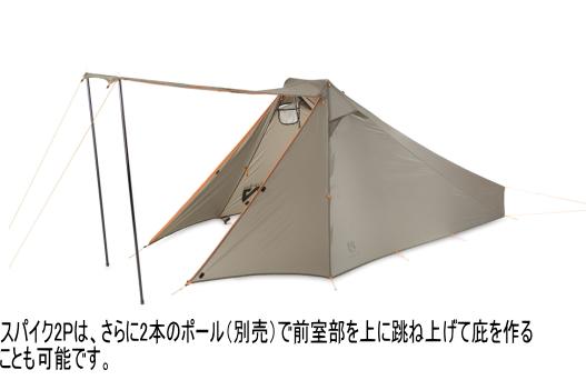 【送料無料】NEMO(ニーモ) スパイク 2P