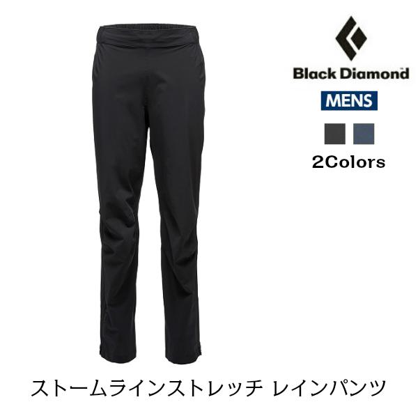 レインシェル レインパンツ ストームライン ストレッチ BD ブラックダイヤモンドストームラインストレッチ 受賞店 ついに再販開始 メンズ レインパンツメンズ