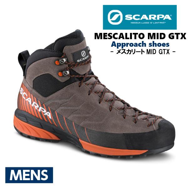 スカルパ メスカリートミッド GTX SC21010