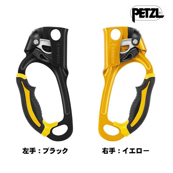 【大感謝祭限定★エントリーでポイント10倍】PETZL(ペツル)アッセンション B17A