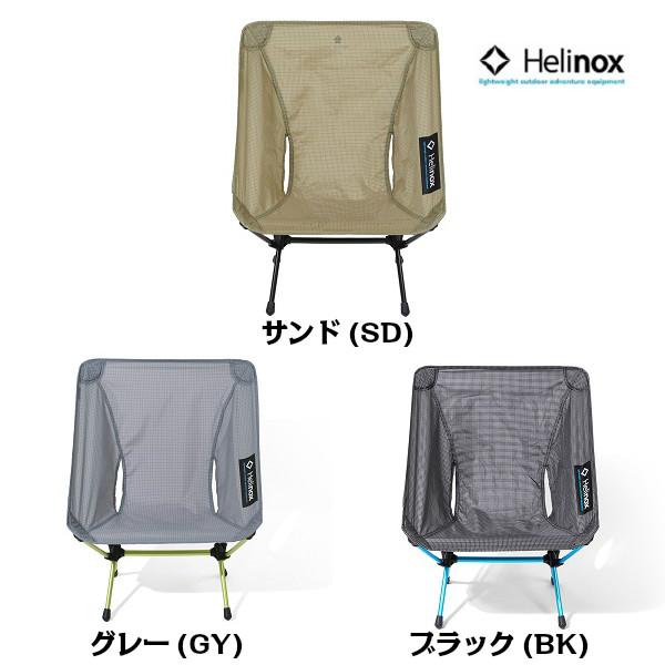 【送料無料】ヘリノックス チェアゼロ 1822177 【あす楽】