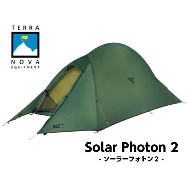 テラノヴァ ソーラーフォトン2 テント 2人用 登山 ダブルウォール 山岳テント