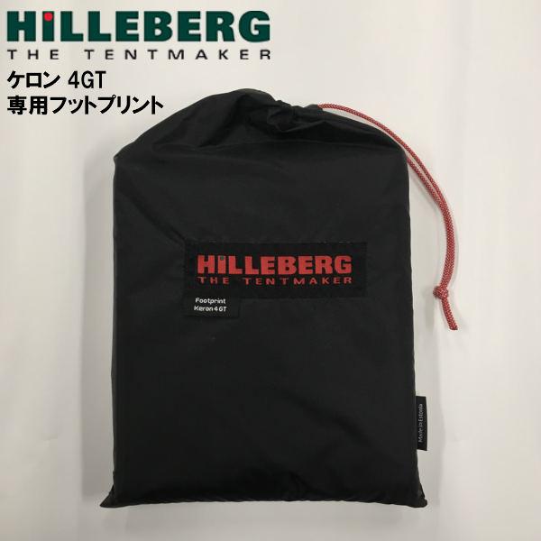 ヒルバーグ ケロン4GT 専用フットプリント テント 4人用 キャンプ フットプリント