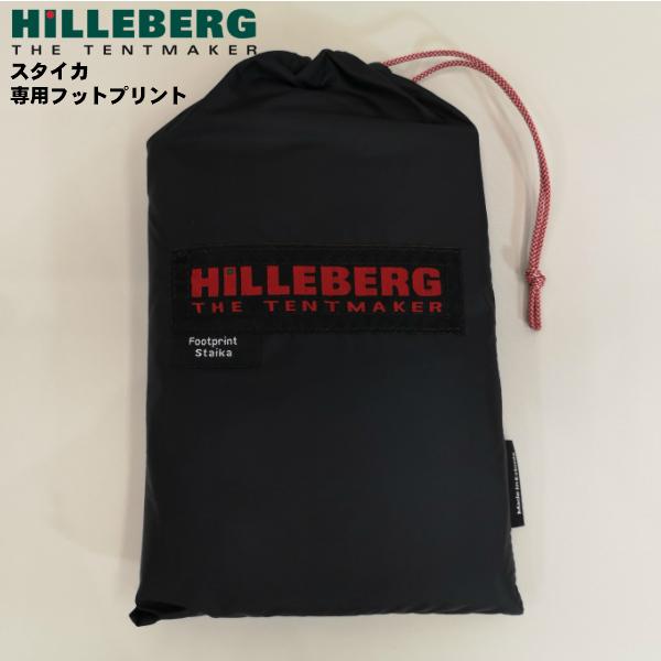 ヒルバーグ スタイカ専用 フットプリント 12770004998001