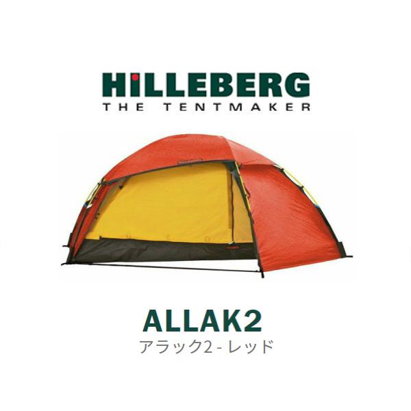 ヒルバーグ アラック レッド 2人用 4シーズン 12770083