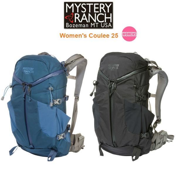 ミステリーランチ ウィメンズ クーリー25 XS/Sサイズ バックパック 25L 登山 ハイキング アウトドア 日帰り ザック 女性用