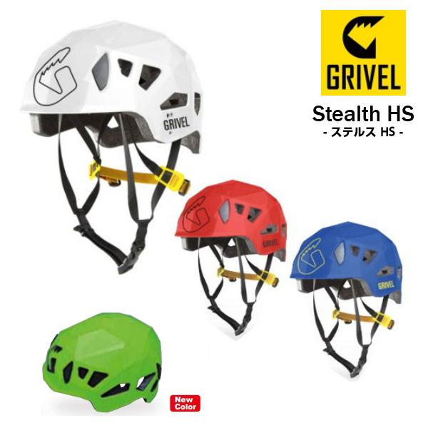 グリベル ステルスHS ヘルメット クライミング 縦走 登山