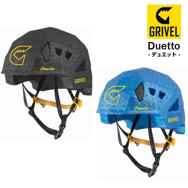 グリベル デュエット ヘルメット クライミング 縦走 登山 軽量