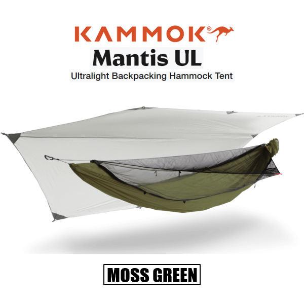 KAMMOK(カモック) マンティスUL モスグリーン ウルトラライト ハンモック