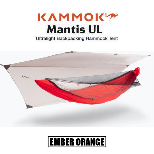KAMMOK(カモック) マンティスUL アンバーオレンジ ウルトラライト ハンモック