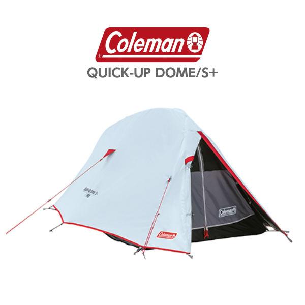 コールマン クイックアップドーム/S+ キャンプ アウトドア テント ポップアップ式 フェス 一人用