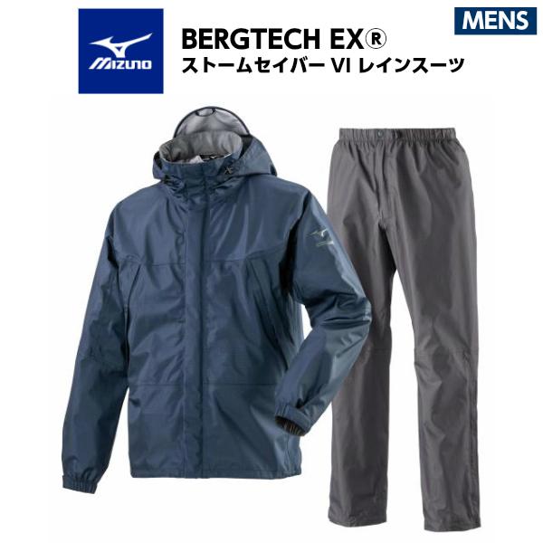 ミズノ ベルグテックEX ストームセイバーVI レインスーツ メンズ ドレスネイビー レインウェア ジャケット パンツ セット 雨具 防水