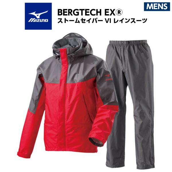 ミズノ ベルグテックEX ストームセイバーVI レインスーツ メンズ レッド レインウェア ジャケット パンツ セット 雨具 防水