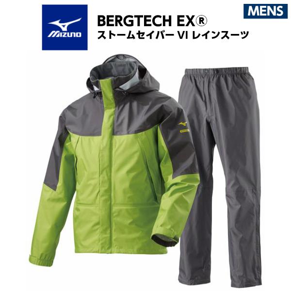ミズノ ベルグテックEX ストームセイバーVI レインスーツ メンズ ピスタチオ レインウェア ジャケット パンツ セット 雨具 防水