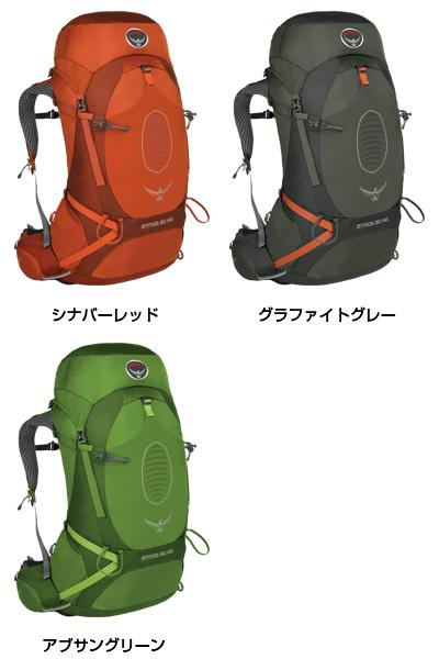 【送料無料】オスプレー アトモスAG 50