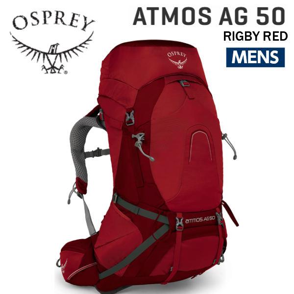 オスプレー アトモスAG 50 リグビーレッド/Mサイズ 登山 バックパック ザック 50L