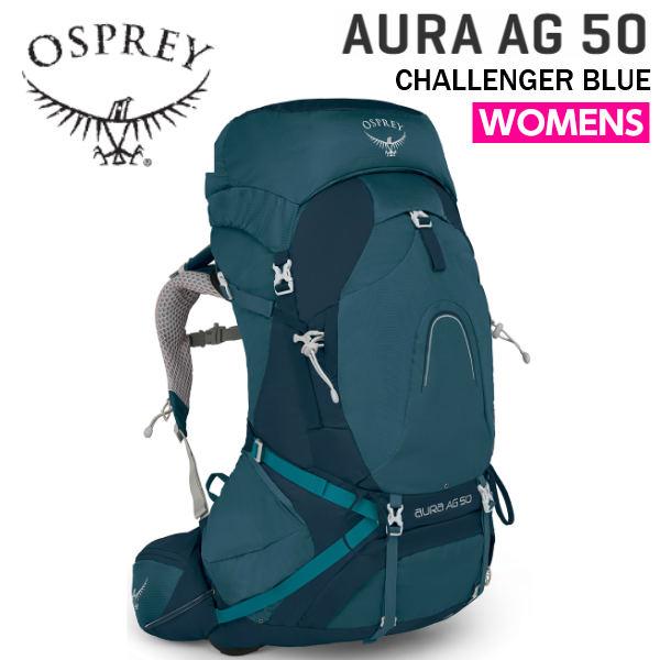 オスプレー オーラAG 50 チャレンジャーブルー/Sサイズ 登山 バックパック ザック 50L 女性用 レディース